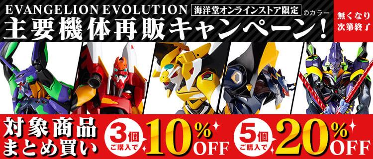 『EVANGELION EVOLUTION』主要機体再販キャンペーン!まとめて買うと合計金額から最大20%OFF!在庫なくなり次第終了