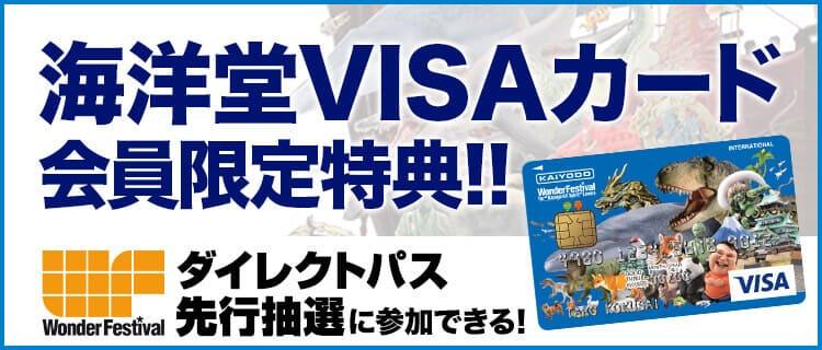 海洋堂VISAカード会員限定!
