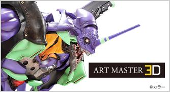 ART MASTER 3D