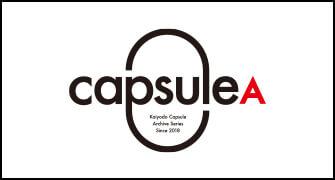 カプセル A