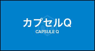 カプセル Q