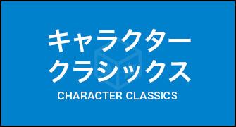 キャラクタークラシックス