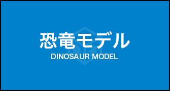 恐竜モデル