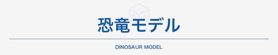 """恐竜モデル"""""""