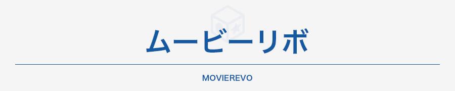 """ムービーリボ(アニメ/漫画/特撮)"""""""