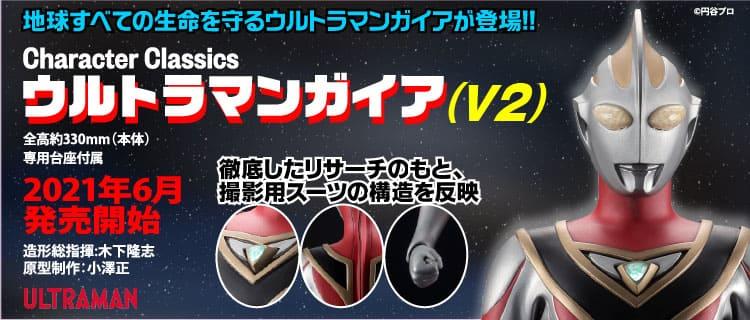 [予約] ウルトラマンガイア(V2) Character Classics (21年6月発売)