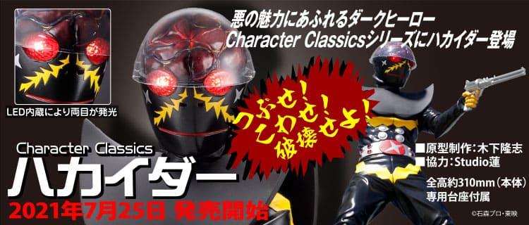 [予約] ハカイダー Character Classics (21年7月発売)