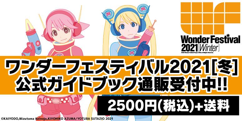 ワンダーフェスティバル2021[冬]公式ガイドブック通販受付中!