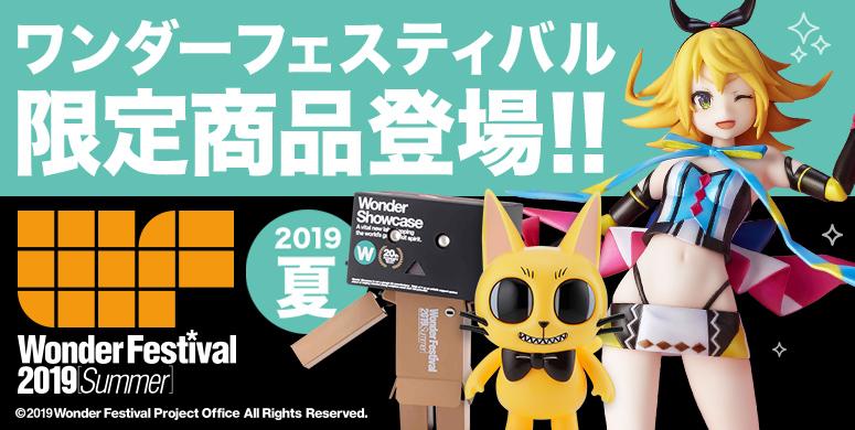 ワンダーフェスティバル2019[冬]限定商品登場!