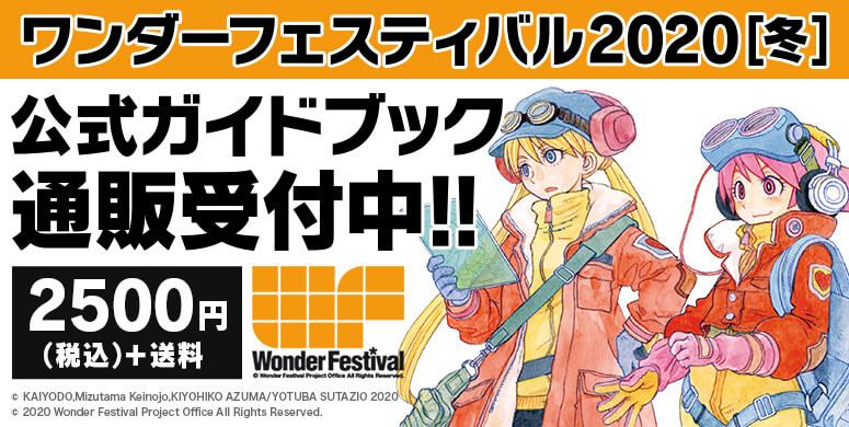 ワンダーフェスティバル2020[冬]公式ガイドブック通販受付中!