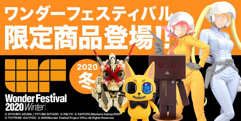 ワンダーフェスティバル2020[冬]限定商品登場!