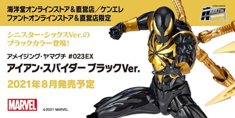 アメイジング・ヤマグチ 023EX アイアン・スパイダー ブラックVer.