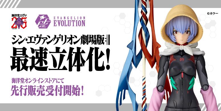 [先行] EVANGELION EVOLUTION EV-022 アヤナミレイ(仮称) 第3村Ver.(21年05月発売)